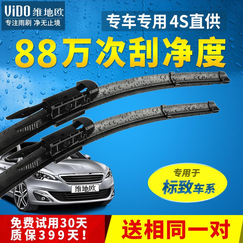 标致雨刮器 原装308 408 2008 标志无骨通用型汽车雨刮片胶条雨刷