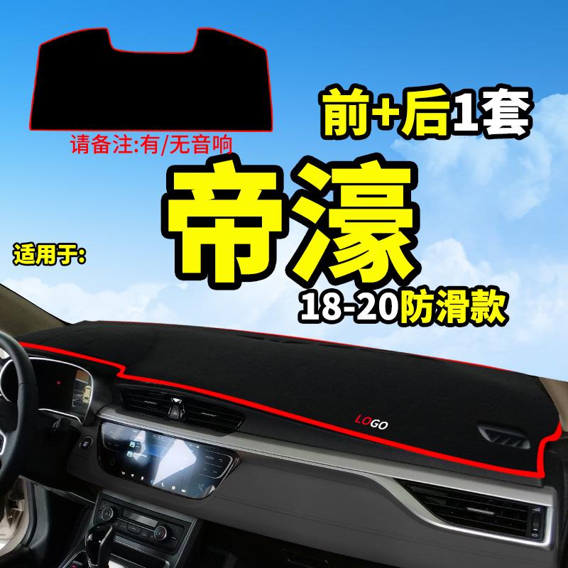 适用于吉利新帝豪GS汽车用品GL/EC7改装饰中控仪表台盘防晒避光垫