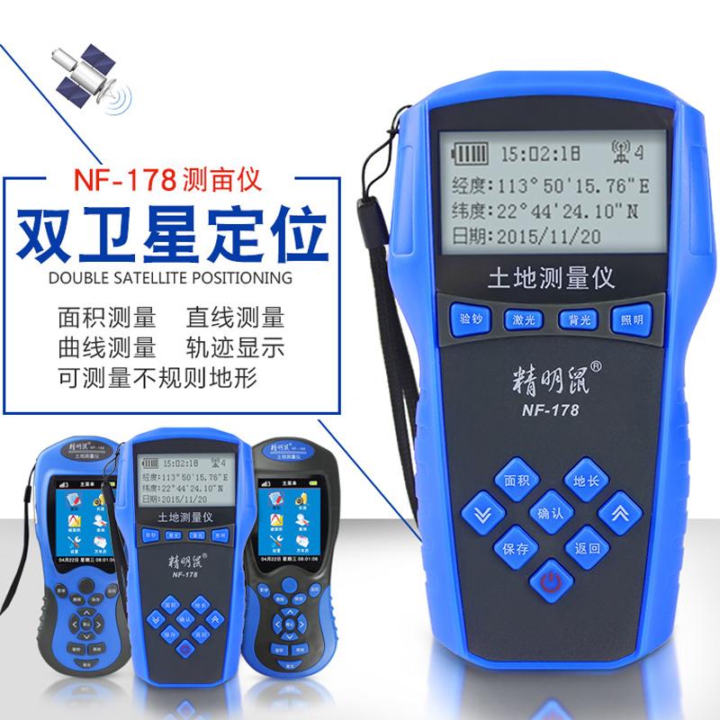 测亩仪 精明鼠NF-178系列手持车载高精度收割机gps土地面积测量仪