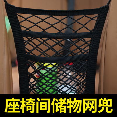 Storage net pockets in the car seat car elastic block net isolation storage net storage bag car front middle