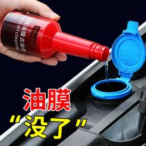 玻璃爽前挡风玻璃油膜去除剂清洁去油清洗剂黑科技汽车载用品大全