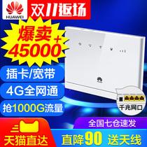 华为B315s936联通电信4g无线路由器2全网通插卡WiFi转有线宽带千G合家享5gCPE移动网络SIM上网设备b311as853