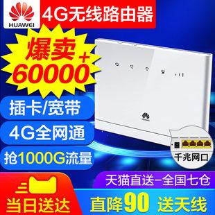 华为4g无线路由器2pro联通电信全网通b316插卡WiFi转有线CPE家用宽带B315s-936移动网络SIM上网设备b311as853