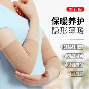 护肘关节保护套女胳膊护臂防寒保暖护轴手腕带运动网球男夏季袖套品牌
