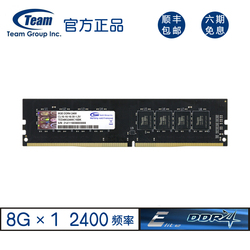 十铨(Team) DDR4 2400 8GB 台式机内存