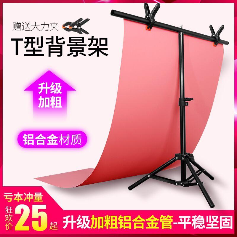 摄影PVC背景板支架拍摄直播拍照背景架背景布背景纸架子证件照T型