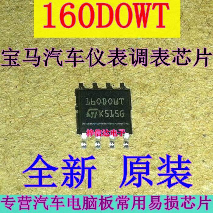 160DOWT 160D0WT M35160 宝马汽车仪表/调表/改表芯片 可反复擦写