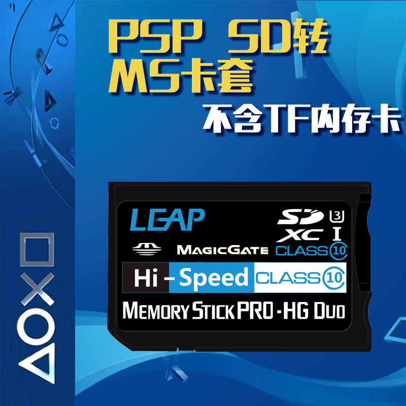 PSP1000 PSP2000 PSP3000内存卡16G 32G 64G 128G存储卡MS PRO DO