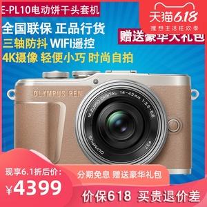 领30元券购买[新品发售]Olympus/奥林巴斯E-PL10(14-42mmEZ)微单数码相机epl10
