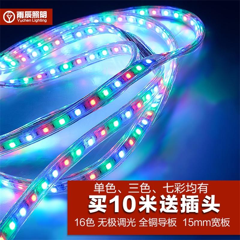 LED七彩变色灯带客厅卧室天花吊顶灯条遥控防水软光带红绿蓝粉白12-02新券