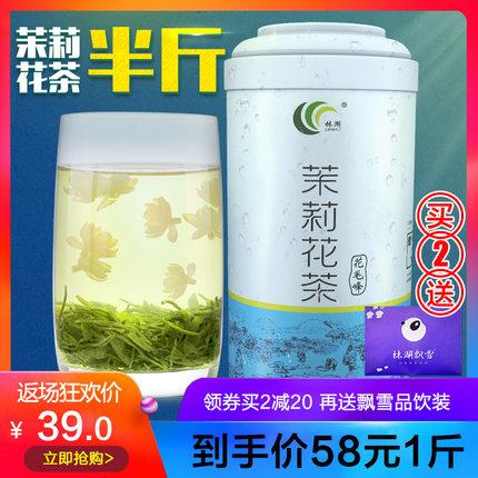 茉莉花茶2018新茶浓香型散装茉莉绿茶茶叶四川花毛峰共250g大罐装