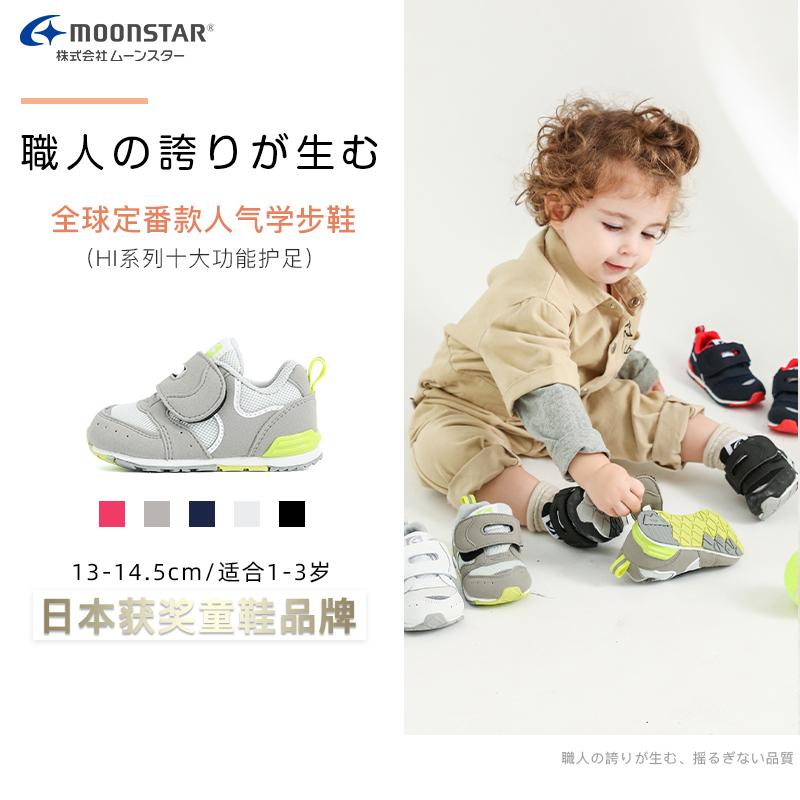 moonstar月星日本殿堂级女童单鞋怎么样