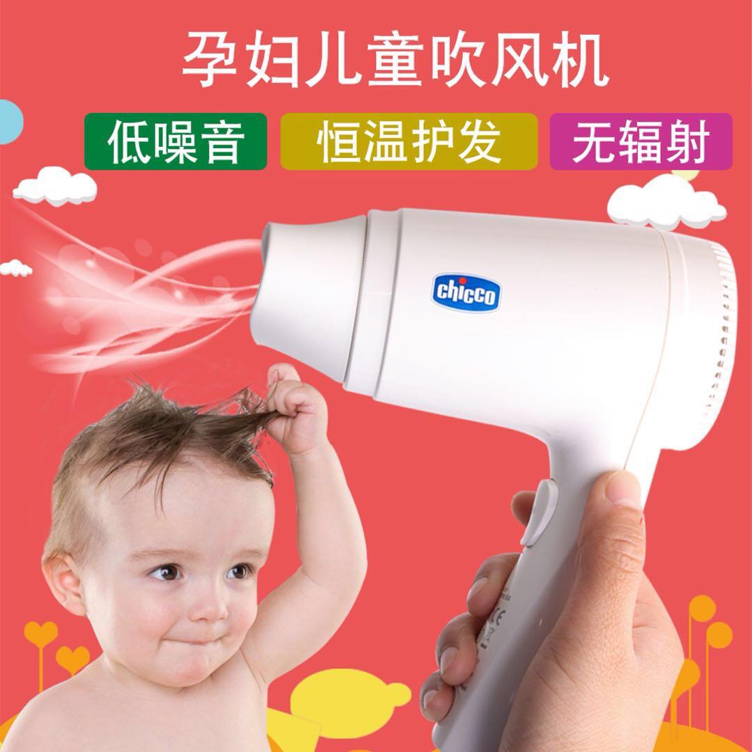 Два ветер нет излучение вентилятор мягкий италии CHICCO мудрость высокий ребенок ребенок безопасность электричество фен 45 степень