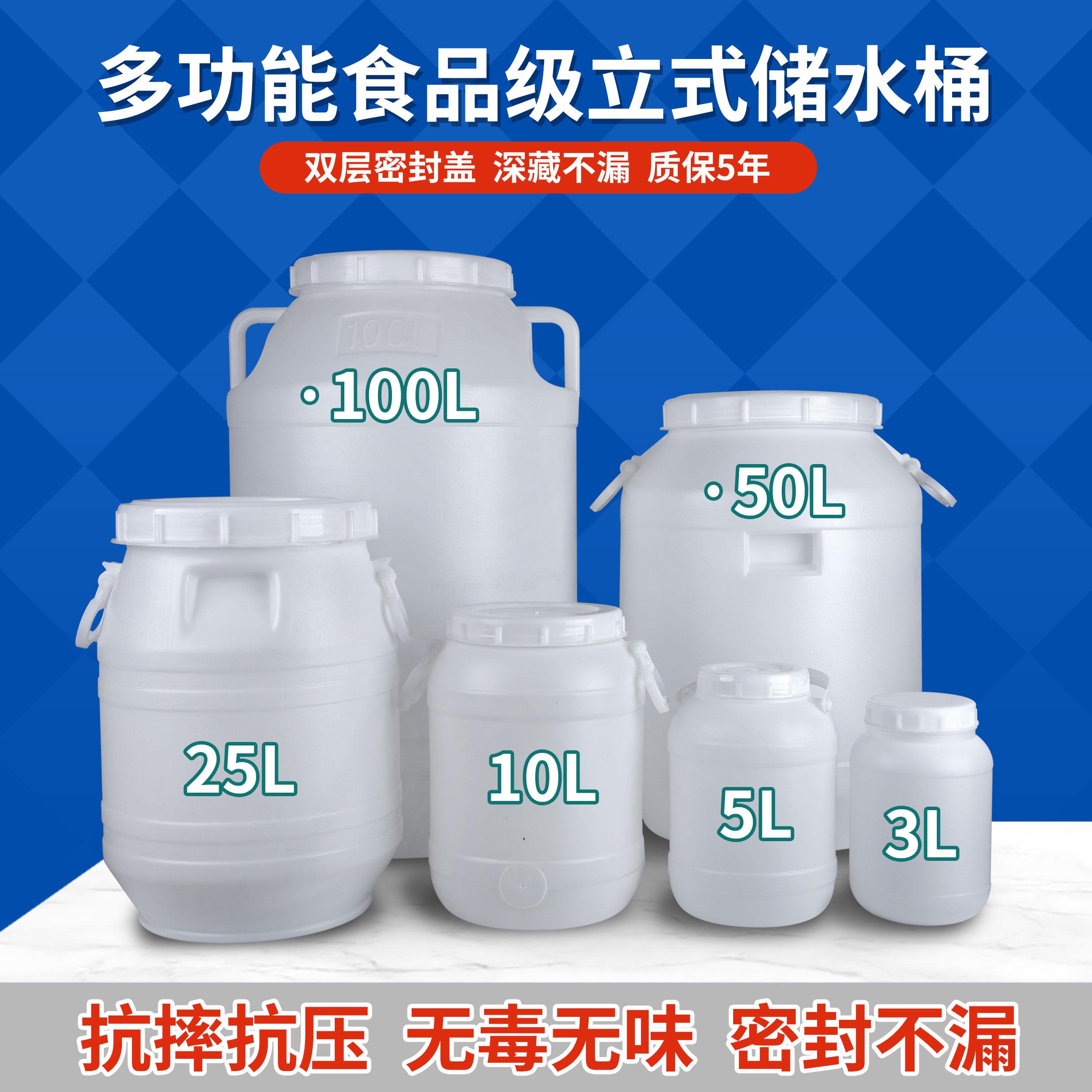 食品级家用立式塑料桶带盖大储水桶20/50L公斤蜂蜜桶酿酒桶酵素桶