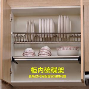 内置不锈钢柜内碗碟架 沥水架厨房晾碗架盘子架 厨柜收纳置物架