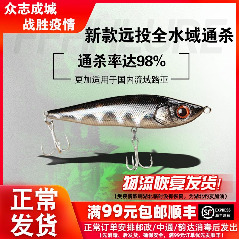 诡攻4 路亚假饵沉水铅笔超远投淡水鲈鱼翘嘴桂鱼红尾海钓海鲈黑头