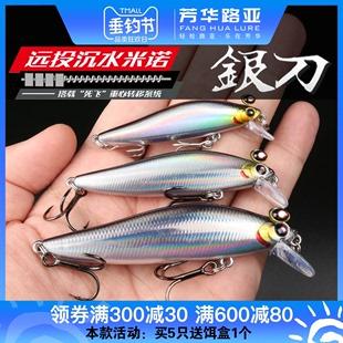 路亚饵 银刀米诺超远投淡水海钓通杀缓沉钓翘嘴鲈鱼假饵 重心转移
