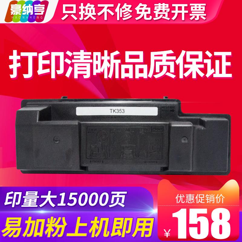 适用京瓷KyoceraTK-353粉盒tk350 352 354 FS-3920DN 3040MFP 3140MFP 3540MFP 3640MFP复印打印机墨粉盒硒鼓
