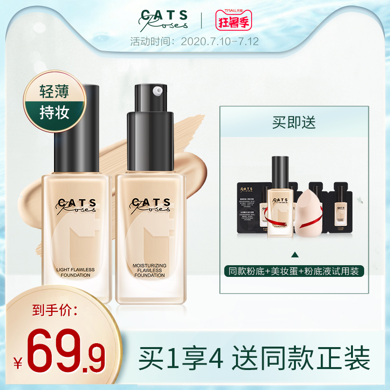Cat language Rose Rose foundation dry oil skin, mother wet moisturizing oil control lasting no price parity Concealer BB frost students