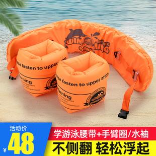 学游泳腰带游泳手臂圈水袖神器大人小孩初学者游泳装备浮力板背漂