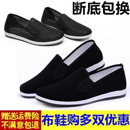 老北京布鞋男工作单鞋春夏防滑鞋透气一脚蹬休闲帆布板鞋开车网鞋