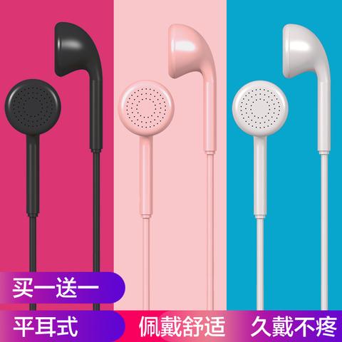 平耳式耳机原装正品适用6s苹果oppo华为vivo魅族安卓小米手机有线