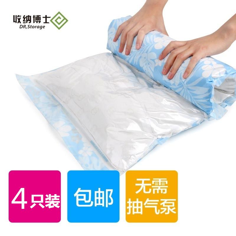 手卷袋4只装 手卷式真空压缩袋衣物收纳袋小号 便携旅行收纳博士