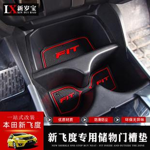 本田14-18款飞度门槽垫 全新飞度改装 中控台水杯垫 专车专用装饰