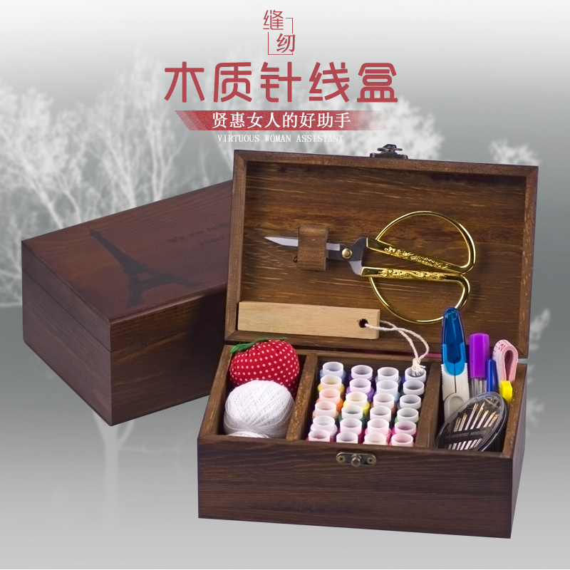 针线盒套装包邮家用针线包缝补工具手工针线收纳盒实木针线盒大号