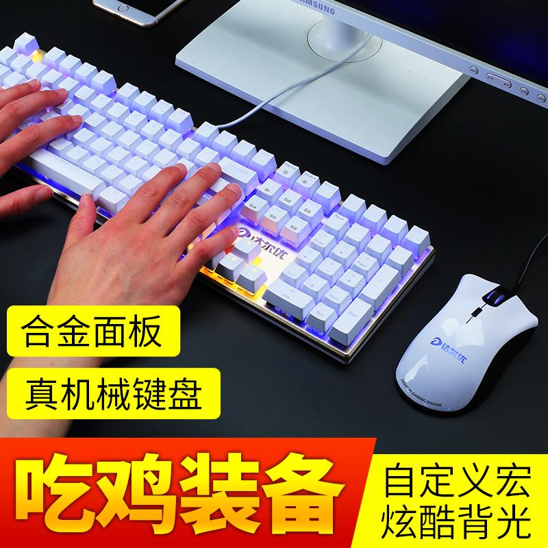 达尔优机械键盘鼠标套装牧马人青轴有线家用电脑台式游戏吃鸡键鼠电竞外设网吧网咖绝地求生茶轴红轴黑轴lol