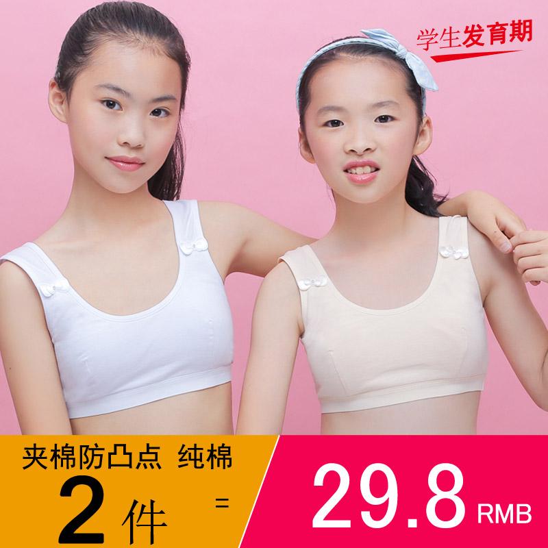 发育期小背心初中学生12-14-1625.00元包邮