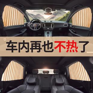 汽车遮阳帘车窗防晒遮光遮阳挡私密自动伸缩轨道侧窗车内磁铁窗帘