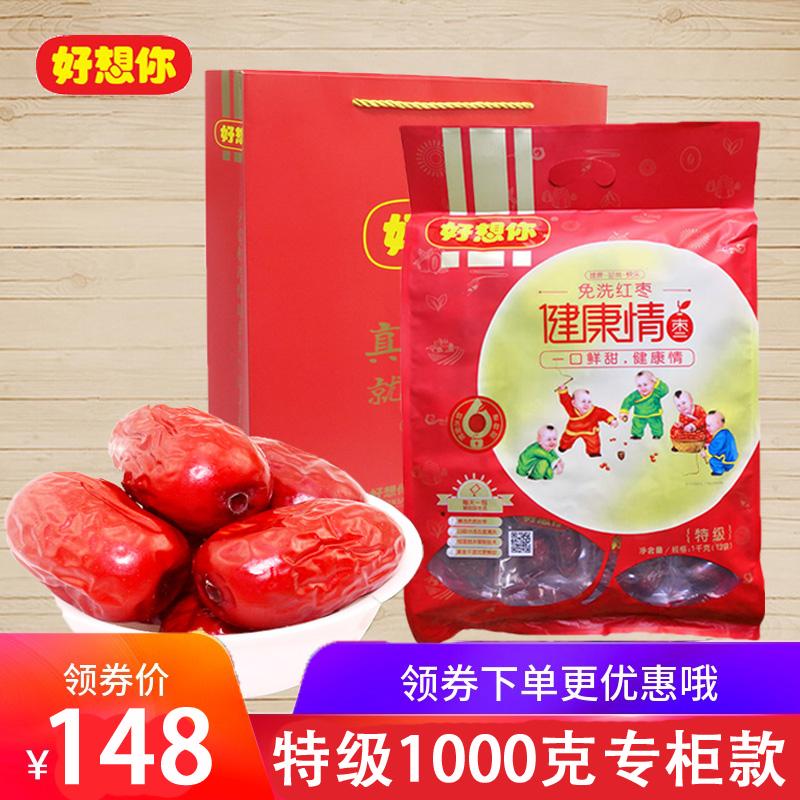4月新枣 好想你红枣特级1000克 新疆健康情枣子节日送礼大枣礼包