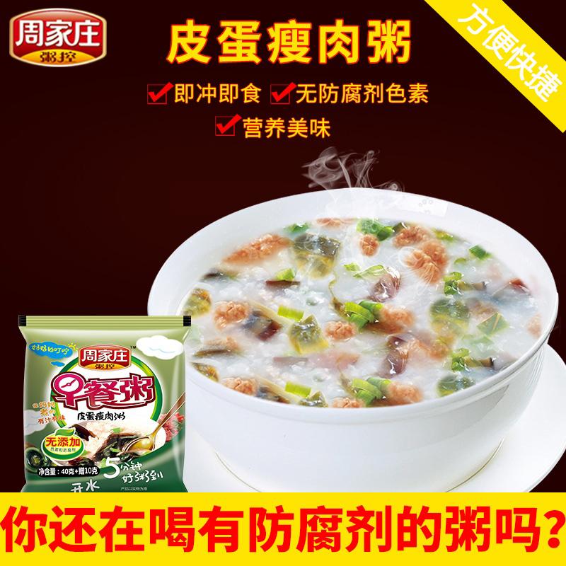 周家庄粥控皮蛋瘦肉粥单包方便速食早餐粥营养代餐粥早饭食品