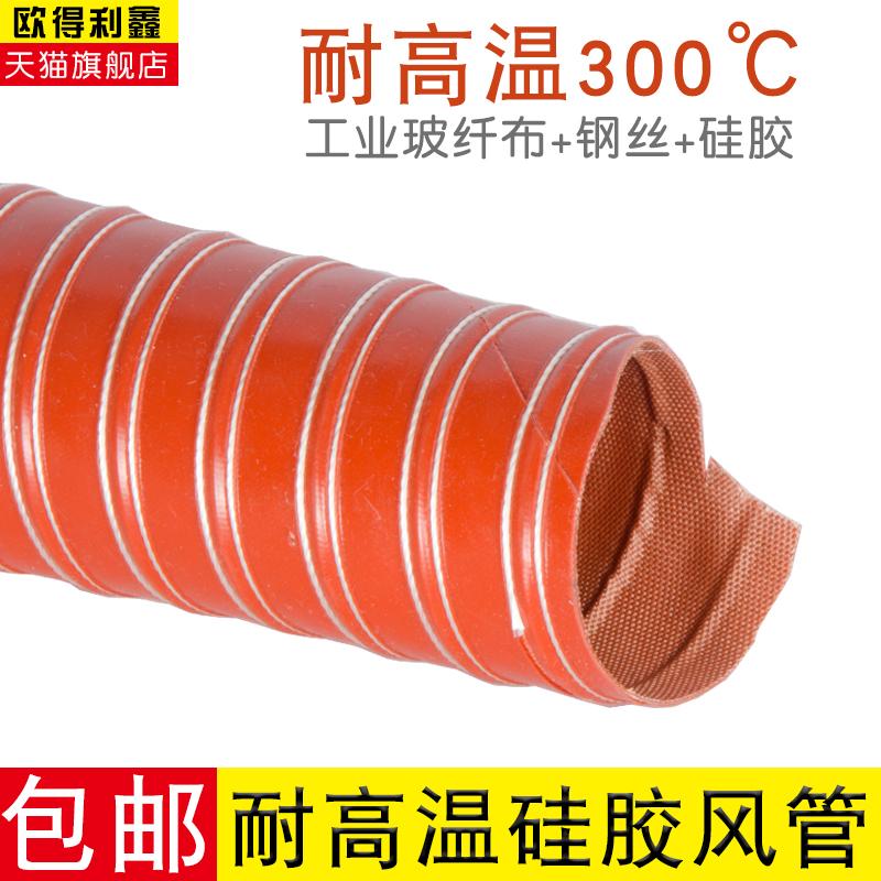 红色高温风管/硅胶风管/尼龙布风管/钢丝软管/红矽热风管耐300度