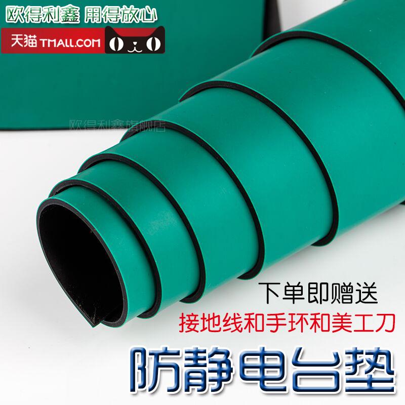 防静电台垫 橡胶垫 绿色耐高温工作维修皮实验室桌垫 橡胶板