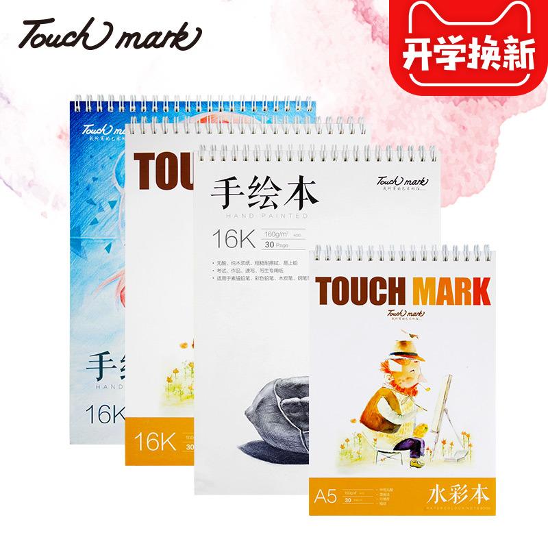 Touchmark16k水彩本绘画纸写生手绘本美术素描彩铅本木浆纸包邮