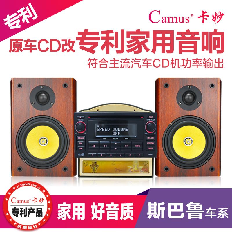 车载汽车cd机改家用音响机箱适用于斯巴鲁汽车改装Outback/傲虎