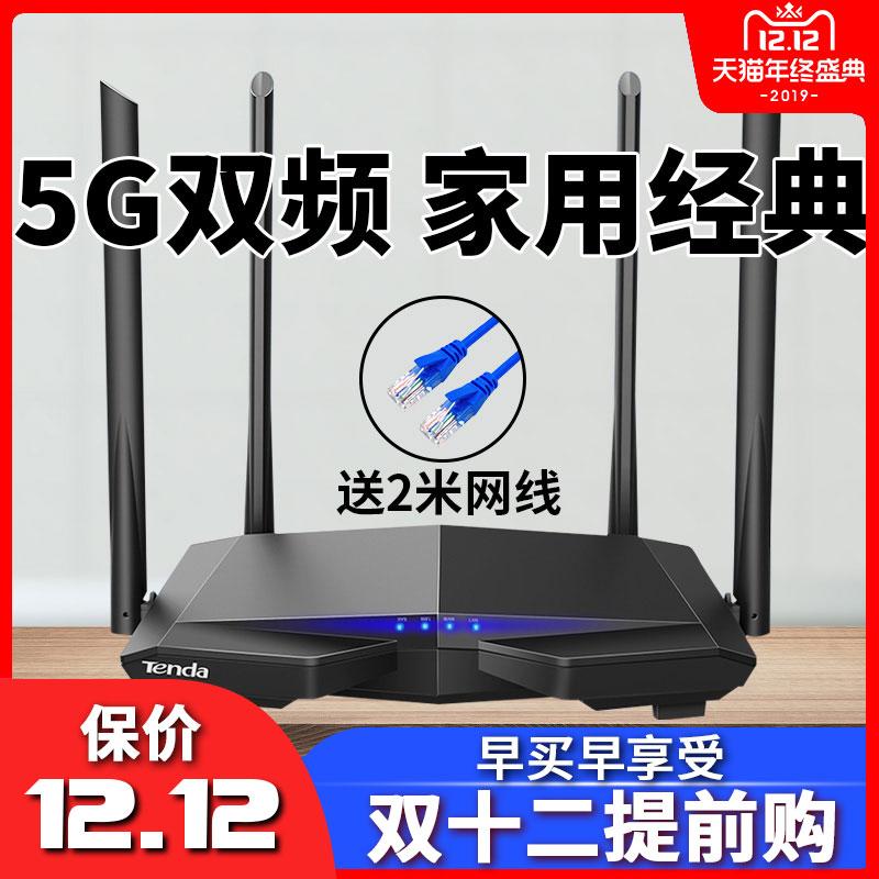 [送2米网线]腾达双频5G千兆无线路由器大户型wifi家用穿墙王高速1200M电信移动联通光纤大功率无限漏油器AC6