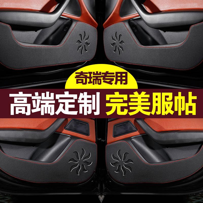 艾瑞澤5奇瑞QQ3艾瑞澤3 7風雲2瑞虎3瑞虎5E3E5A3改裝車門防踢墊