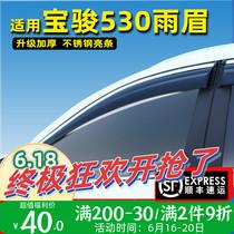 宝骏530晴雨挡改装专用汽车用品防雨配件不锈钢挡雨板车窗雨眉