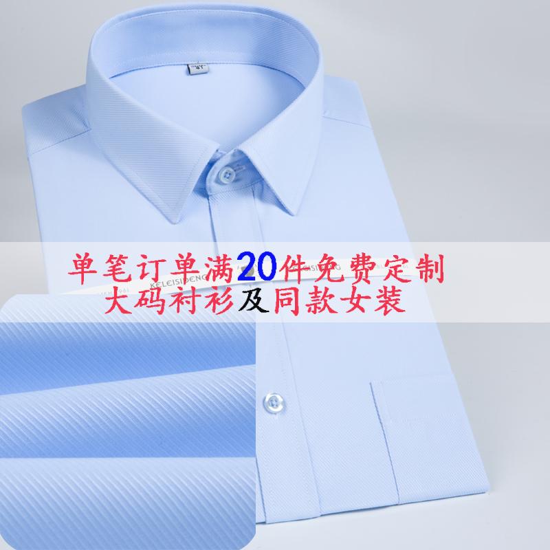 衬衫男短袖商务白衬衣职业工作服半袖寸衣上班长袖寸衫定制绣logo