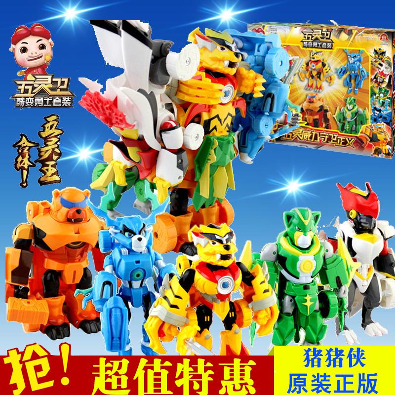 猪猪侠五灵光明守卫者套装炫变酷变五灵锁卫王合体变形机器人玩具