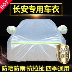 专用于长安CS35 75 55 15逸动悦翔v3 v7车衣车罩车套防晒防雨隔热