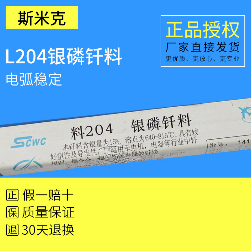 上海斯米克钎焊 飞机牌L204铜磷钎料15%含银 银焊丝 银焊条 扁丝