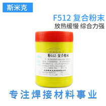 Composite powder F512 aluminum coated nickel powder oxyacetylene flame spray Welding Alloy Welding Powder Smike aircraft brand