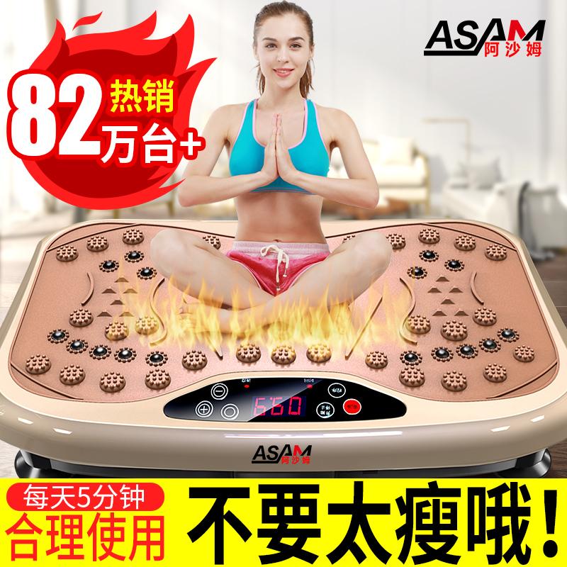 阿沙姆甩脂机懒人运动减肥运动器材瘦身瘦腰瘦肚子抖抖机减肥神器