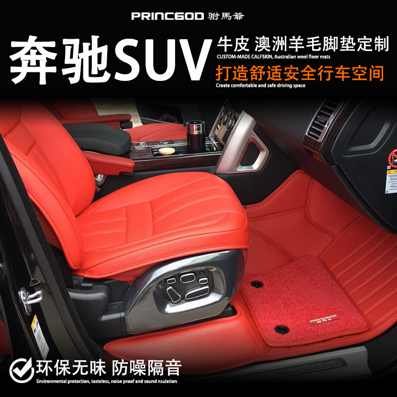 Mercedes Benz g63 G500 g350 g350 gls450 gle450 gle450 gle350 special leather car foot pad