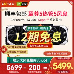 【官方旗舰店】索泰RTX2080S super-8G X-GAMING OC/至尊独立显卡