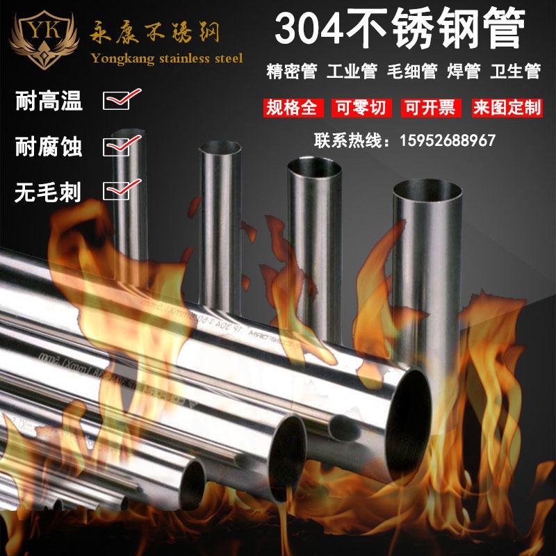 包邮304不锈钢管毛细管耐高温耐腐蚀无缝空心管精密外径123456789